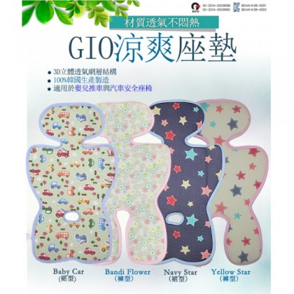 Gio Ice Seat Type B (Navy Blue)